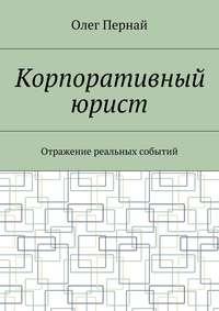 Книга Корпоративный юрист. Отражение реальных событий - Автор Олег Пернай