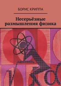 Книга Несерьёзные размышления физика - Автор Борис Криппа