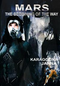 Книга MARS. The beginning of the way - Автор Janna Karagozina