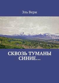 Книга Сквозь туманы синие… - Автор Эль Верж