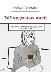 Книга 365 чудесных дней. Дневник по книге Элрода Хэла «Магия утра» - Автор Инесса Терновая