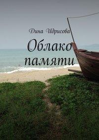 Книга Облако памяти - Автор Дина Идрисова