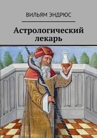 Книга Астрологический лекарь - Автор Вильям Эндрюс