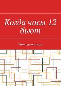 Книга Когда часы 12 бьют. Новогодние сказки - Автор Виктория Дьяконова