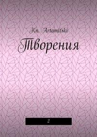 Книга Творения. 2 - Автор Kn. Artamitski