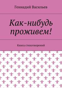 Книга Как-нибудь проживем! Книга стихотворений - Автор Геннадий Васильев