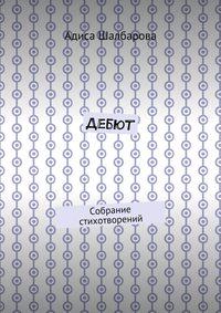 Книга Дебют. Собрание стихотворений - Автор Адиса Шалбарова