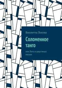 Книга Соломенное танго. или Лето в шерстяных носках - Автор Виолетта Лосева