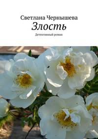 Книга Злость. Детективный роман - Автор Светлана Чернышева