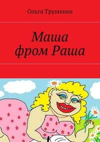 Маша фром Раша