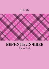 Купить книгу Вернуть лучшее. Части 1–2, автора В. Б. Ли