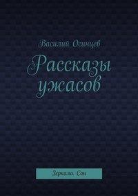 Книга Рассказы ужасов. Зеркала. Сон - Автор Василий Осинцев