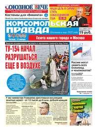 Комсомольская Правда. Москва 2ч-2017