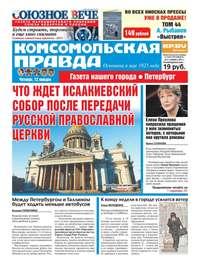 Комсомольская правда. Санкт-Петербург 2-ч-2017