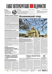 Купить книгу Санкт-Петербургские ведомости 04-2017, автора