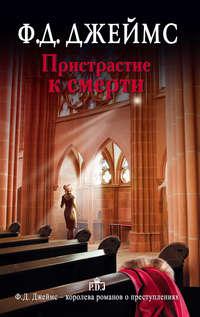Купить книгу Пристрастие к смерти, автора Филлис Дороти Джеймс