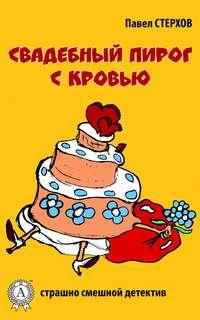 Книга Свадебный пирог с кровью - Автор Павел Стерхов