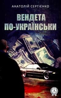 Книга Вендета по-українськи - Автор Анатолій Сергієнко