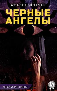 Книга Черные ангелы - Автор Асазон Хэтчер