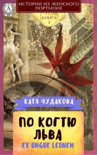 Книга По когтю льва - Автор Катя Чудакова