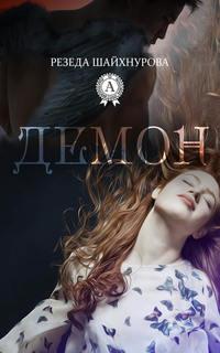 Книга Демон - Автор Резеда Шайхнурова