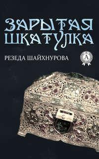 Книга Зарытая шкатулка - Автор Резеда Шайхнурова