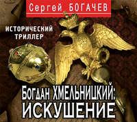 Купить книгу Богдан Хмельницкий. Искушение, автора Сергея Богачева