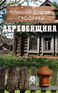 Книга Деревенщина - Автор Алексей Шаров