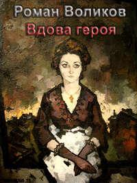 Купить книгу Вдова героя, автора Романа Воликова