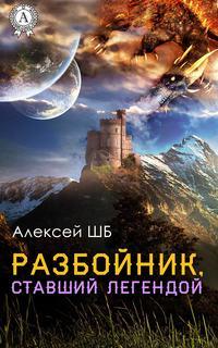 Книга Разбойник, ставший легендой - Автор Алексей ШБ
