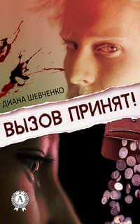 Книга Вызов принят! - Автор Диана Шевченко