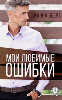 Книга Мои любимые ошибки - Автор Жанна Эберт