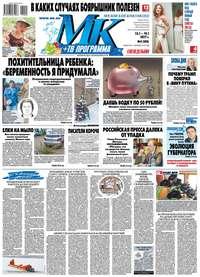 МК Московский комсомолец 05-2017