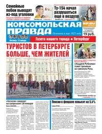 Комсомольская правда. Санкт-Петербург 03-2017
