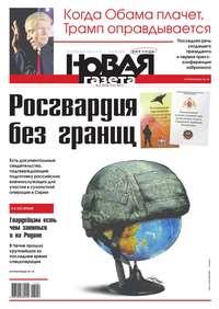 Новая газета 02-2017
