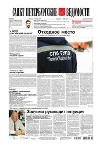 Купить книгу Санкт-Петербургские ведомости 05-2017, автора