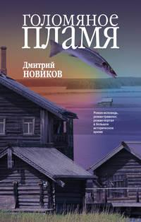 Купить книгу Голомяное пламя, автора Дмитрия Новикова