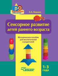 Купить книгу Сенсорное развитие детей раннего возраста. 1–3 года. Методическое пособие для воспитателей и родителей, автора Елены Янушко