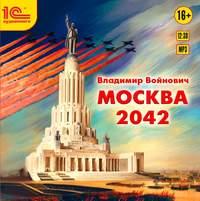 Купить книгу Москва 2042, автора Владимира Войновича