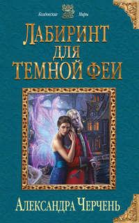 Купить книгу Лабиринт для темной феи, автора Александры Черчень