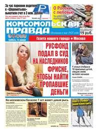 Комсомольская Правда. Москва 04с-2017