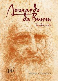 Купить книгу Леонардо да Винчи. Загадки гения, автора Чарльза Николла