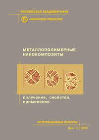 Купить книгу Металлополимерные нанокомпозиты. Получение, свойства, применение, автора Коллектива авторов