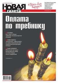 Новая газета 03-2017
