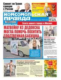 Комсомольская Правда. Москва 4п-2017