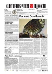 Купить книгу Санкт-Петербургские ведомости 06-2017, автора