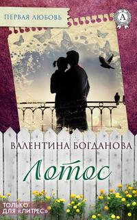Книга Лотос - Автор Валентина Богданова