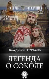 Книга Легенда о Соколе - Автор Владимир Горбань