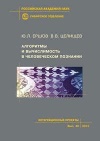 Купить книгу Алгоритмы и вычислимость в человеческом познании, автора Юрия Ершова