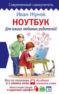 Купить книгу Ноутбук для ваших любимых родителей, автора Ивана Жукова